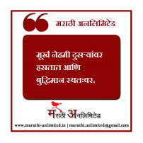 Murkh nehami dusryanwar hastat - Marathi suvichar