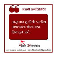 ayushyat chukichi vyaktich-marathi suvichar