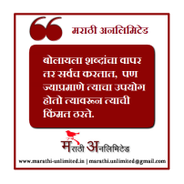 Bolayla Shabdancha wapar tar sarwach krtat- marathi suvichar