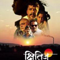 kshitij-marathi-movie-poster-upendra-limaye-200x200