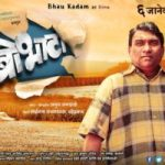 bhau-kadam-in-zhalla-bobhata-marathi-movie-200x200