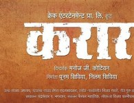 Karaar (2017) – Marathi Movie : Karaar is drama movie. The film is directed by Manoj Kotian and produced by Poonam Sivia & Neelima Sivia under the banner of krek...