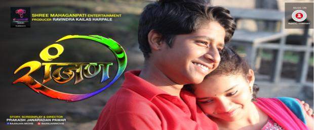 Ranjan (2017) - Marathi Movie