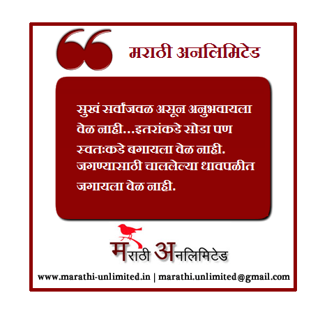 Sukh Srwanjawal Asun- Marathi Suvichar