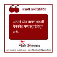 Aaple dosh aapn - Marathi Suvichar