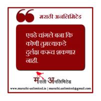marathi suvichar collection