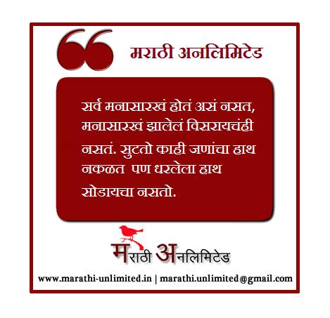 Sarw Manasarkh Hot as - Marathi Suvichar