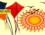 Makar Sankranti refers both to a specific solar day in the Hindu calendar and a Hindu festival in reverence to deity Surya that is observed in January every year. Every...
