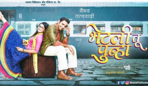 Bhetali-Tu-Punha-Marathi-Movie-696x406
