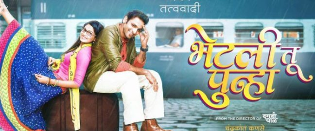 Bhetali Tu Punha(2017) :- Marathi Bhetali Ti Punha is upcoming marathi movie. Directed by Chandrakant Kanse.StarringVaibbhav Tatwawdi & Pooja Sawant in lead roles. Produced by Ganesh Ramdash Hajare Movie :Bhetali...