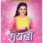 Radhika-Muthukumar-as-Shubhra-Rangeela-Rayaba-Movie-Actress-200x200