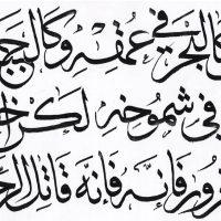 Lección 1 - introducción y saludos - Aprender árabe