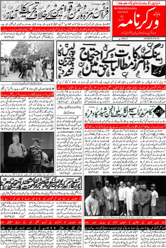 Worker Nama Issue 5 May 2016 - Front Page