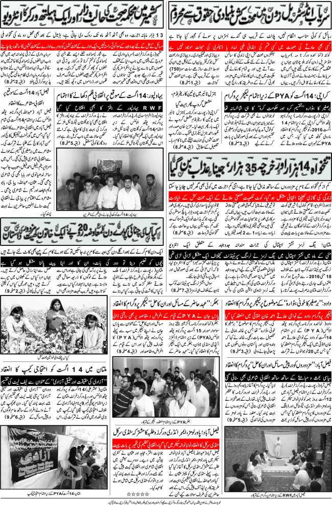 back-page-worker-nama-issue-september-2016