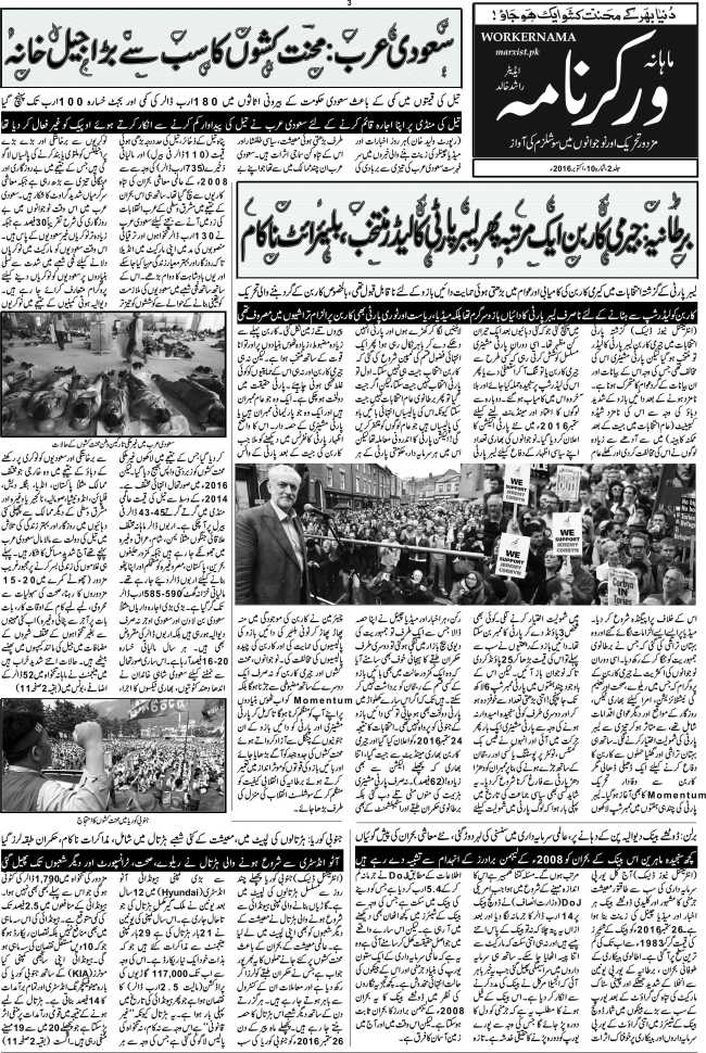 page-3-worker-nama-issue-october-2016