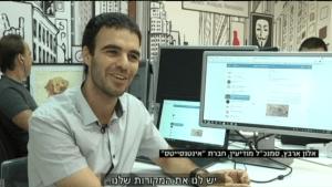 Aalon Arvaz, inventore di sicari IS