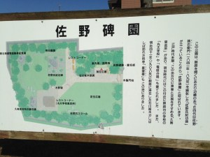 米町公園の佐野碑園