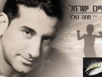 """חיים ישראל – """"אתה הילד"""""""