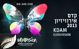 KdamEurovision_2013