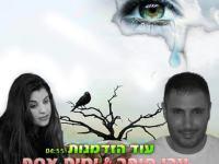 ערן סופר ראיון ברדיו מנטה