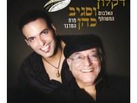 """דקלון וסגיב כהן  - """"פרח המדבר"""" אלבום"""