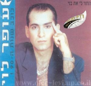 עופר לוי כוכב שנות ה90