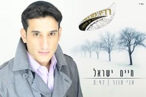 """חיים ישראל - """"אני חוזר"""""""