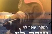 """עופר לוי - """"דמעות בעניים"""""""