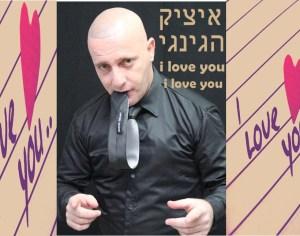 איציק הגינגי - i love you i love you
