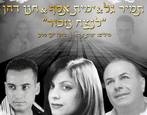 ימית אסף תמיר גל  חנן דהן - לנצח נזכור
