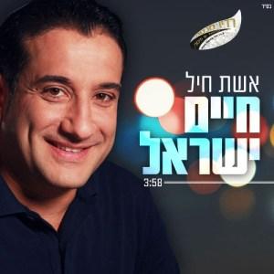 """חיים ישראל  - """"אשת חיל"""""""