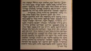 Mezuzah 12cm Beis Yosef Shalom Zisser $85