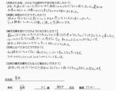 六甲道駅2分で不妊,うつ,耳鳴り解消!神戸のミントはり灸院|鍼灸-めまい感想
