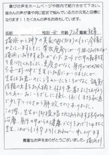 六甲道駅2分で不妊,うつ,耳鳴り解消!神戸のミントはり灸院 鍼灸-帯状疱疹-感想