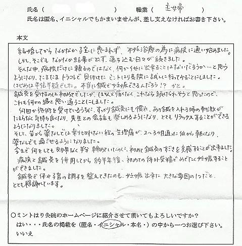 六甲道駅2分で不妊,うつ,耳鳴り解消!神戸のミントはり灸院|鍼灸-不妊症_01