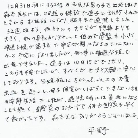 六甲道駅2分で不妊,うつ,耳鳴り解消!神戸のミントはり灸院|鍼灸-逆子