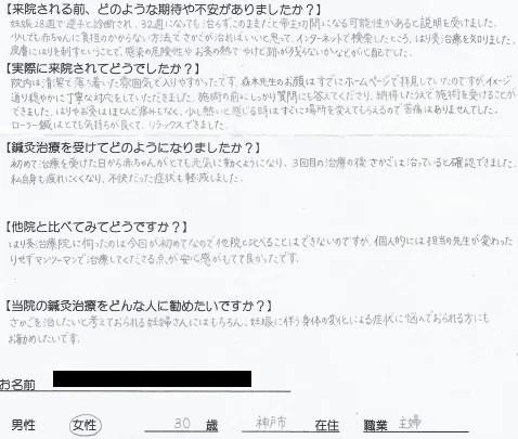 六甲道駅2分で不妊,うつ,耳鳴り解消!神戸市灘区のミントはり灸院|鍼灸-逆子 患者様の声