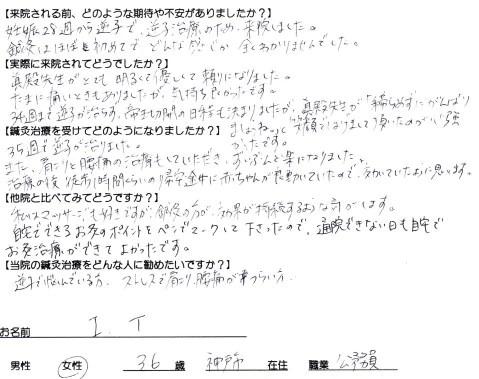 神戸市灘区の鍼灸院|六甲道駅2分で不妊,めまい,耳鳴り解消!「ミントはり灸院」-逆子の口コミ