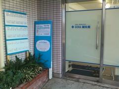 SORA鍼灸院