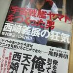 「宇宙戦艦ヤマト」をつくった男 を読んだよ!
