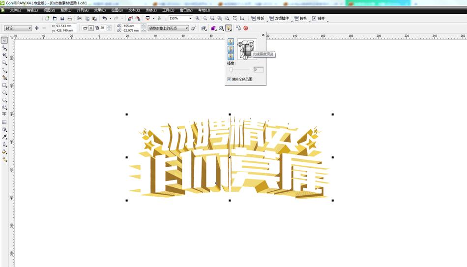 CorelDRAW結合PS製作超酷的立體字教程