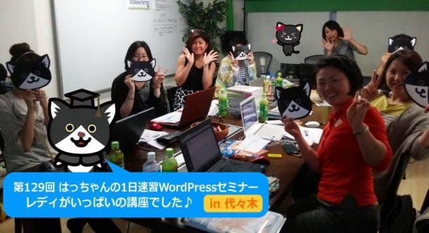 初心者向けのWordPress講座を開催しました