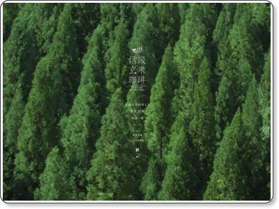信級玄米珈琲 - NOBUSHINA GENMAI COFFEE -