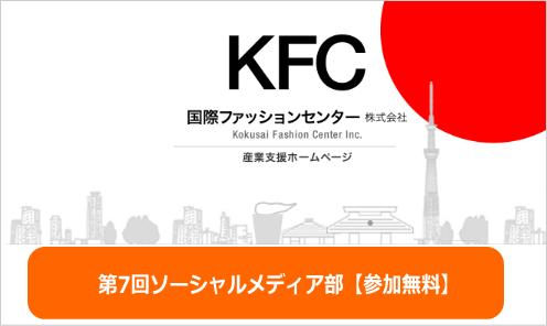 参加無料の第7回ソーシャルメディア部、今年も1/20(水)18:30~開催!