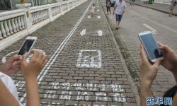 Smartphone Weg