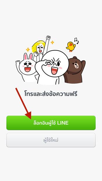 ล็อกอินผู้ใช้ LINE