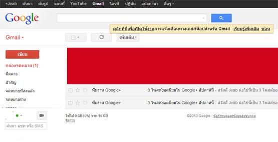 เริ่มการใช้งาน Gmail