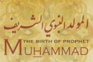 موعد المولد النبوي الشريف 2016 .. موعد اجازة المولد النبوي الشريف