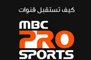 تردد قناة ام بي سي برو سبورت الجديد على قمر عربسات .. تردد mbc pro sport عربسات