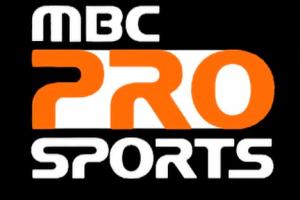 تردد ام بي سي برو سبورت 2017 mbc pro sport الناقل لمباريات اليوم من دوري جميل